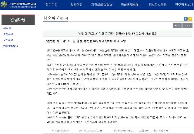 민주평통에 실린 천안함유족회사과.png